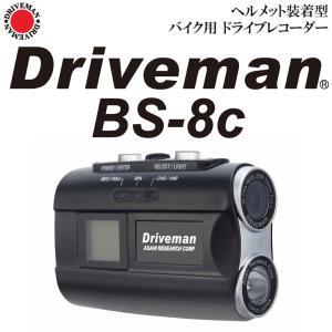 ドライブレコーダー バイクカメラ Driveman(ドライブマン) BS-8B BLACK 黒 bs...
