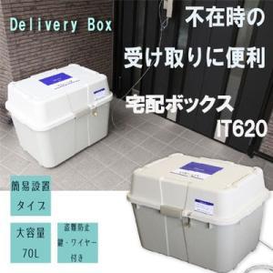 宅配ボックス IT620 大容量 70L|cresco