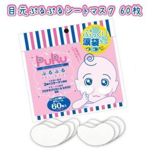 (メール便・送料無料)目元ぷるぷるシートマスク 60枚 アイシート 涙袋 ケア cresco