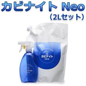 カビナイト Neo(ネオ) 2Lセット 詰め替容器付き cresco