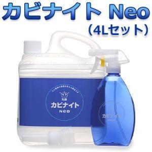 カビナイト Neo(ネオ) 4Lセット cresco