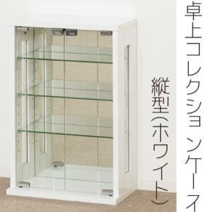 クロシオ 卓上コレクションケース 縦型(ホワイト)27060(代引不可)|cresco