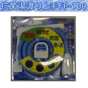 抗菌湯渡り上手 FP-100  送料無料|cresco