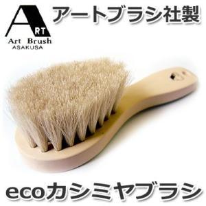 浅草 アートブラシ eco カシミヤブラシ cresco