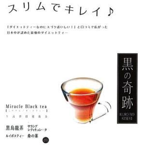 黒の奇跡 (3g×30包)|cresco