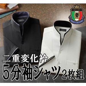 ポイント10倍 二重変化衿5分袖シャツ 2枚組 50254(代引不可)|cresco