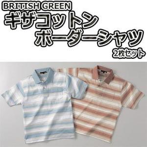 BRITISH GREEN ギザコットン ボーダーシャツ 2枚セット|cresco