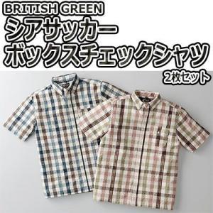 BRITISH GREEN シアサッカー ボックス チェックシャツ 2枚セット|cresco