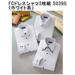 FCドレスシャツ3枚組 50390 (ホワイト系) (送料無料)  (代引不可) |cresco