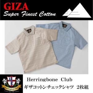 (送料無料) (ポイント5倍) (代引不可)Herringbone Club ギザコットンチェックシャツ 2枚組 |cresco