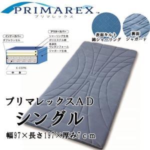 (送料無料) 山甚物産 プリマレックス AD シングル SS4101 (代引不可)(ポイント10倍)|cresco