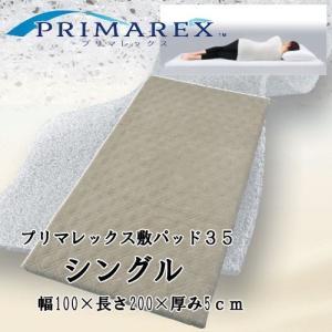 (送料無料) 山甚物産 プリマレックス敷パッド35 シングル PS4042 (代引不可)|cresco