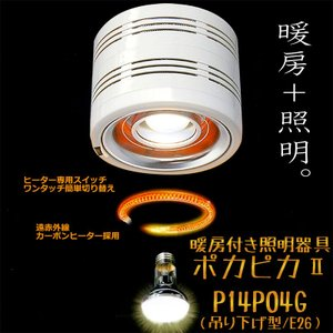 送料無料 日本製 E26 暖房付き照明器具 暖ライト ポカピカII (吊り下げ型) P14P04G