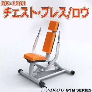 チェスト・プレス/ロウ DK-1201 DAIKOU(ダイコウ)大広 (代引不可)|cresco