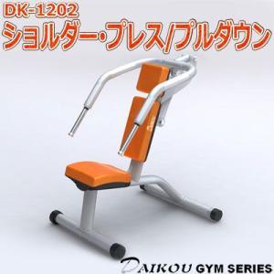 ショルダー・プレス/プルダウン DK-1202 DAIKOU(ダイコウ)大広 (代引不可)|cresco