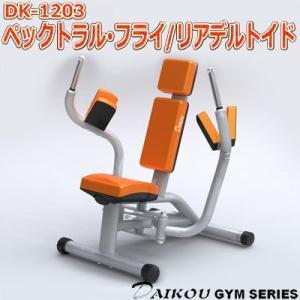 ペックトラル・フライ/リアデルトイド DK-1203 DAIKOU(ダイコウ)大広 (代引不可)|cresco