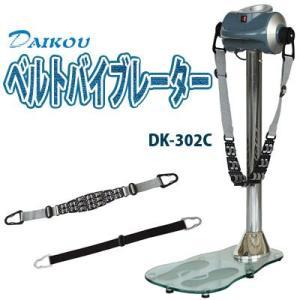 ベルトバイブレーター DK-302C DAIKOU(ダイコウ)大広 (代引不可)|cresco