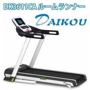 ルームランナー DK3611CA-NEW DAIKOU(ダイコウ)大広 (代引不可)|cresco