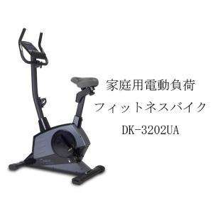 家庭用電動負荷フィットネスバイク DK-3202UA ダイコウ(大広)(代引不可) cresco