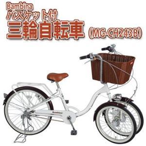 三輪自転車 バンビーナ バスケット付 MG-CH243B (代引不可)|cresco