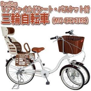 バンビーナ リアチャイルドシート・バスケット付 三輪自転車 MG-CH243RB(代引不可)|cresco