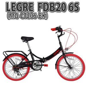LEGRE(レグレ)20インチ折畳自転車 MG-CT206-BK(代引不可)|cresco
