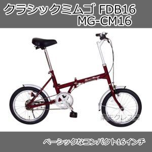 折りたたみ自転車 16インチ Classic Mimugo FDB16  MG-CM16 (代引不可)|cresco
