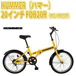 20インチ折畳自転車 HUMMER(ハマー) FDB20R MG-HM20R(代引不可)|cresco