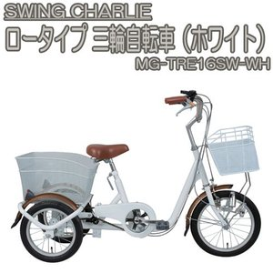 16インチ三輪自転車 ロータイプ SWING CHARLIE ホワイト MG-TRE16SW(代引不可)|cresco