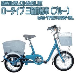 16インチ三輪自転車 ロータイプ 三輪自転車 SWING CHARLIE  ブルー MG-TRE16SW(代引不可)|cresco