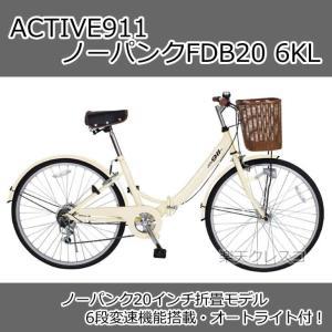 ACTIVE911 ノーパンクFDB26 6S 折りたたみ自転車 26インチ  (代引不可)|cresco