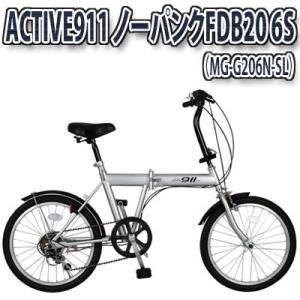 ノーパンク20インチ折畳自転車 ACTIVE911 FDB20 6S MG-G206N-SL シルバー(代引不可)|cresco