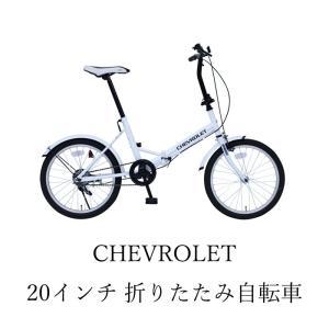 20インチ折畳自転車 CHEVROLET FDB20E シボレー MG-CV20E(代引不可)|cresco