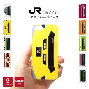 在来線 JR 鉄道 車両 スマホケース 全機種対応 ハードケース iPhone XR ケース iPh...