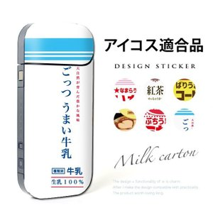 iQOS アイコス シール カバー タバコ ステッカー IQOSシール IQOSステッカー ケース 裏表セット cresh
