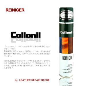 靴 ケア用品 コロニル【Collonil】 ライニガースプレー