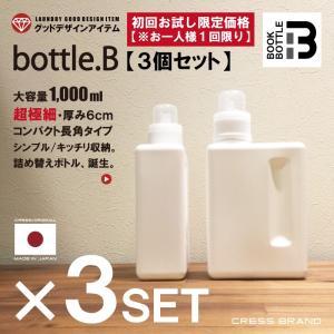 (bottle.B 3個セット) 詰め替え容器 シャンプー リンス 詰め替えボトル おしゃれ 洗剤 ...