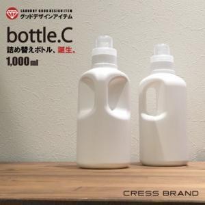 (bottle.C) 詰め替え容器 詰め替えボトル おしゃれ 詰替容器 詰替え容器 白 モノトーン ...