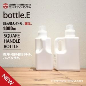 (bottle.E) 詰め替え容器 シャンプー リンス 詰め替えボトル おしゃれ 洗濯洗剤  柔軟剤...