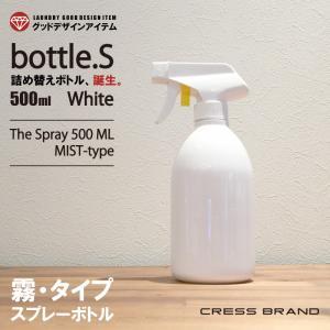 詰め替え容器 (bottle.S-WH 霧スプレー 500ml 白×白) ディスペンサーボトル 詰め...