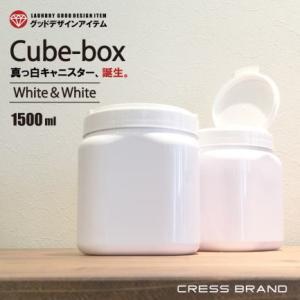 詰め替え容器 (Cubebox-WH-1500 白×白 選べるラベル付き) 詰め替えボトル おしゃれ...