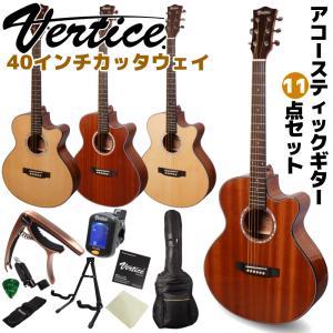 Vertice アコースティックギター 11点 初心者セット 40インチフォークタイプ カッタウェイ...