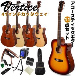 Vertice アコースティックギター 11点 初心者セット 41インチドレッドノートタイプ カッタ...