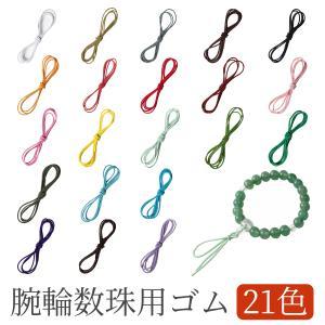 腕輪念珠専門のゴム紐。太さ1~1,2mm。 腕輪念珠を作るときに必要なアイテムの1つです。 手芸屋さ...