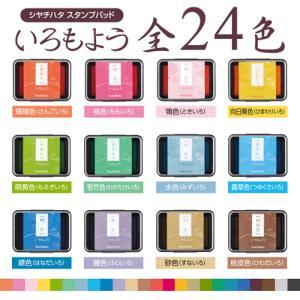 シャチハタ スタンプパッド いろもよう 全24色 日本の伝統色 シヤチハタ いろもよう スタンプ台 ...