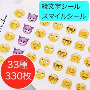 スマホや携帯のメールでおなじみの絵文字がシールになった商品です。 33種類のたくさんの表情デザインが...