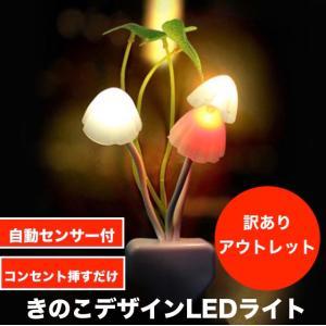 きのこ型 LEDライト センサーライト ナイトライト 自動点灯 自動消灯 足元灯 寝室灯 階段灯