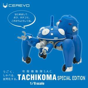 cerevo(セレボ) うごく、しゃべる、並列化する。 1/8 タチコマ SPECIAL EDITI...