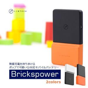 無線給電、ワイヤレス充電、モバイルバッテリー、ナノサンクション、完全ワイヤレス、BRICKSPOWE...