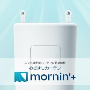 めざましカーテン mornin' plus(モーニンプラス) スマホ連動型カーテン自動開閉機 太陽の光でスッキリ目覚める 新機種 (MN-C02)